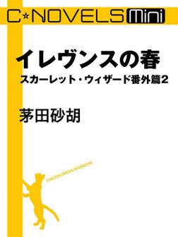 C★NOVELS Mini イレヴンスの春 スカーレット・ウィザード番外篇2-電子書籍