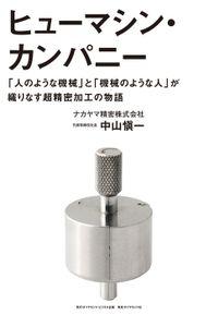ヒューマシン・カンパニー