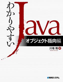 わかりやすいJava オブジェクト指向編-電子書籍
