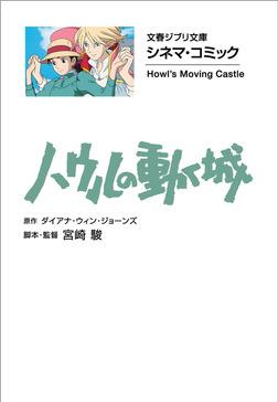 文春ジブリ文庫 シネマコミック ハウルの動く城-電子書籍