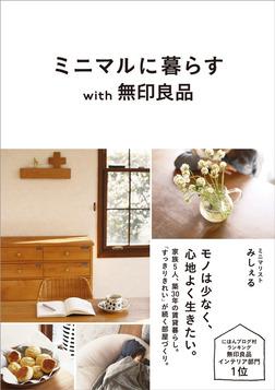 ミニマルに暮らす with 無印良品-電子書籍