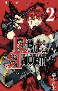 Red Raven 2巻