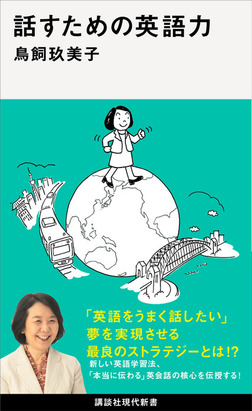 話すための英語力-電子書籍