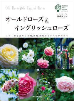 オールドローズ&イングリッシュローズ-電子書籍