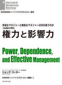 権力と影響力