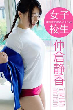 女子校生 体操着の中のふくらみ 仲倉静香-電子書籍
