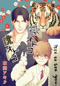 花丸漫画 兎オトコ虎オトコ 第8話-電子書籍