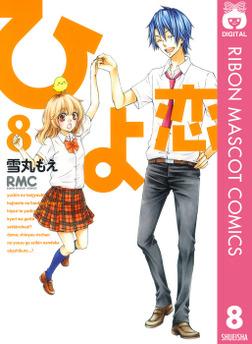 ひよ恋 8-電子書籍