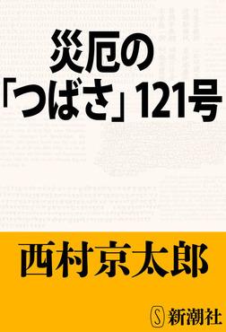 災厄の「つばさ」121号-電子書籍
