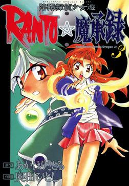 陰陽探偵少女遊RANTO☆魔承録(3)-電子書籍