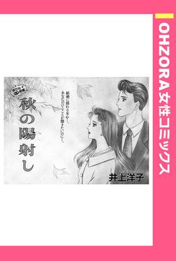秋の陽射し 【単話売】-電子書籍