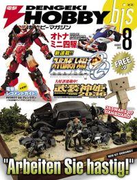 電撃ホビーマガジンbis 2012年8月号