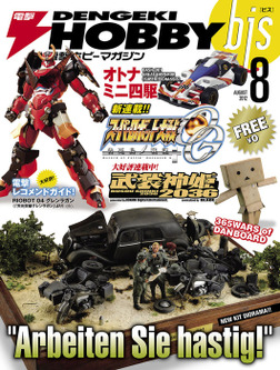 電撃ホビーマガジンbis 2012年8月号-電子書籍