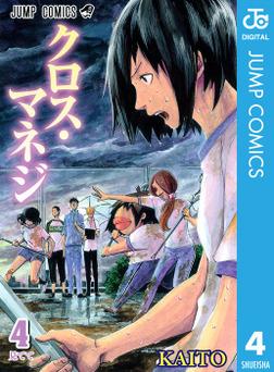 クロス・マネジ 4-電子書籍