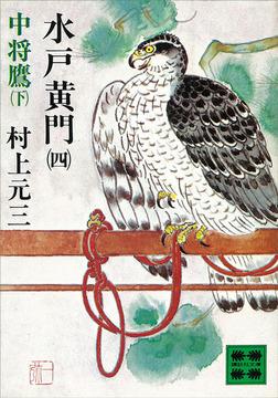 水戸黄門(四)中将鷹(下)-電子書籍
