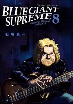BLUE GIANT SUPREME(8)-電子書籍