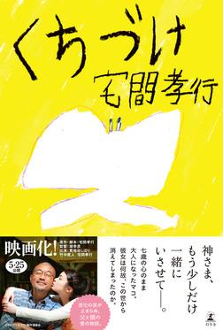 くちづけ-電子書籍