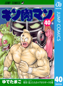 キン肉マン 40-電子書籍
