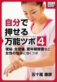 自分で押せる万能ツボ:4 便秘、生理痛、更年期障害など女性の悩みに効くツボ