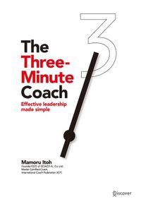 The Three-Minute Coach(ディス...