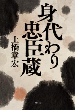 身代わり忠臣蔵-電子書籍
