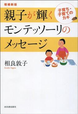 増補新版 親子が輝くモンテッソーリのメッセージ 子育ち・子育てのカギ-電子書籍