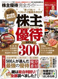100%ムックシリーズ 完全ガイドシリーズ189 株主優待完全ガイド