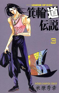 箕輪道伝説 3-電子書籍