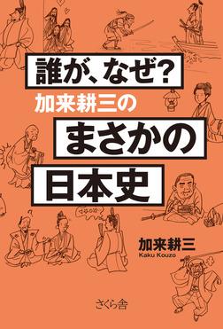 誰が、なぜ?加来耕三のまさかの日本史-電子書籍