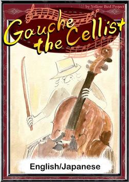 Gauche the Cellist 【English/Japanese versions】-電子書籍