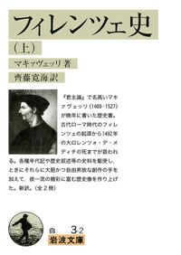 フィレンツェ史 (上)