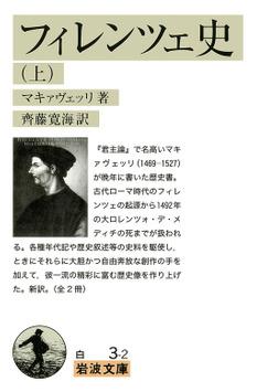 フィレンツェ史 (上)-電子書籍