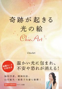奇跡が起きる光の絵ChieArt-電子書籍