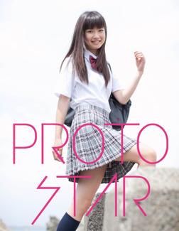 PROTO STAR 青山奈桜 vol.1-電子書籍