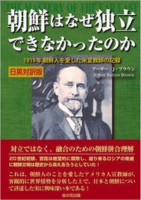 朝鮮はなぜ独立できなかったのか ―1919年 朝鮮人を愛した米宣教師の記録+日英対訳版・横書き