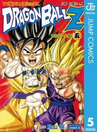 ドラゴンボールZ アニメコミックス セルゲーム編 巻五