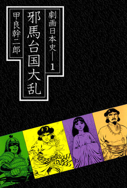 劇画日本史(1)-電子書籍