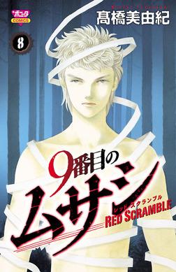 9番目のムサシ レッドスクランブル 8-電子書籍