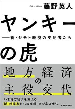 ヤンキーの虎―新・ジモト経済の支配者たち-電子書籍