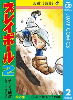 プレイボール2 2-電子書籍