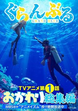 ぐらんぶるTVアニメおかわり総集編(1)-電子書籍