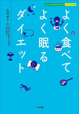 よく食べてよく眠るダイエット ホーム・メディカ・ブックス・ビジュアル版-電子書籍