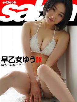 ゆうーみねーたー 早乙女ゆうDX [sabra net e-Book]-電子書籍