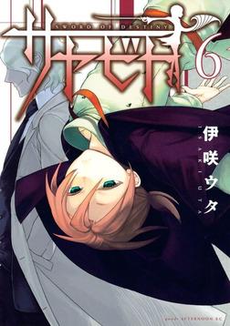 サヤビト(6)-電子書籍