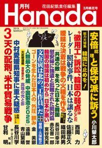 月刊Hanada2019年3月号