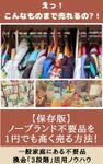 【保存版】ノーブランド不要品を1円でも高く売る方法!