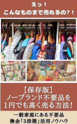 【保存版】ノーブランド不要品を1円でも高く売る方法!-電子書籍