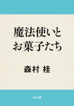 魔法使いとお菓子たち-電子書籍