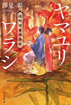 ヤマユリワラシ―遠野供養絵異聞―-電子書籍
