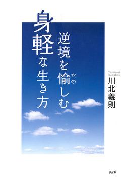 逆境を愉しむ身軽な生き方-電子書籍